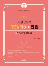 박효근의 최강 법원직 최종정리 OX 민법. 1: 민법총칙 물권법(2021)