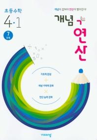 초등 수학 4-1(7단계)(2021)