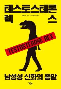 테스토스테론 렉스: 남성성 신화의 종말