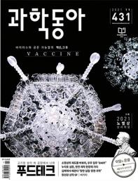 과학동아(2020년 11월호)