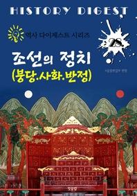 조선 붕당.사화.반정의 정치 (역사 다이제스트 시리즈! 28)