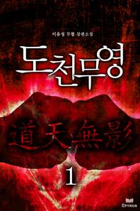 도천무영(전4권)(완결)