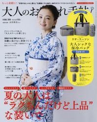 오토나노오샤레테쵸우 大人のおしゃれ手帖 2019.08 (LISA LARSON 보냉3종세트)