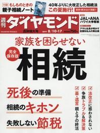 주간다이아몬드 週刊ダイヤモンド 2019.08.17