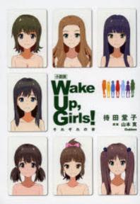 小說版WAKE UP,GIRLS! それぞれの姿