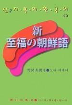 新.至福の朝鮮語