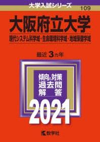 大阪府立大學 現代システム科學域 生命環境科學域 地域保健學域 2021年版