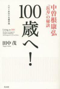 100歲へ! 中曾根康弘「長壽」の秘訣