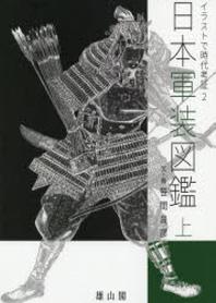 日本軍裝圖鑑 上
