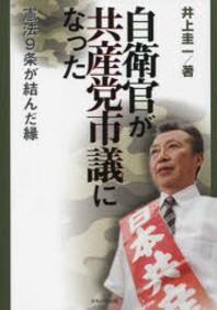 自衛官が共産黨市議になった 憲法9條が結んだ緣