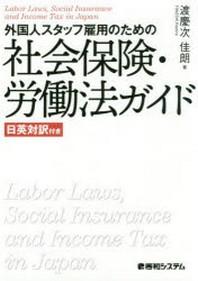 外國人スタッフ雇用のための社會保險.勞動法ガイド 日英對譯付き