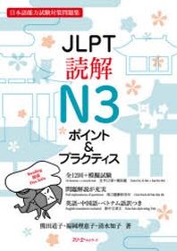JLPT讀解N3ポイント&プラクティス 日本語能力試驗對策問題集