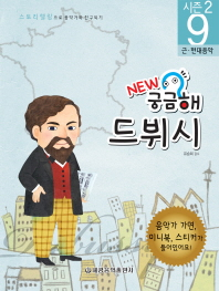 New 궁금해 드뷔시