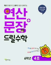연산+문장 드릴수학 6학년(4호)