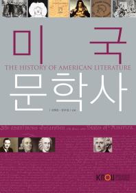 미국문학사(1학기, 워크북포함)
