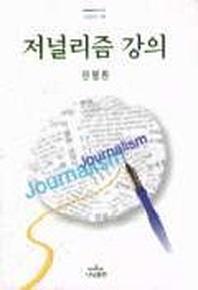 저널리즘 강의