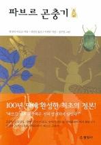 파브르 곤충기. 2