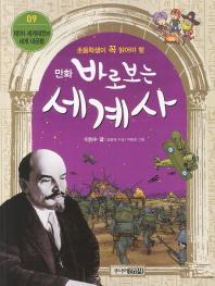 초등학생이 꼭 읽어야 할 만화 바로보는 세계사. 9: 제1차 세계대전과 세계 대공황