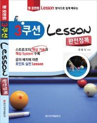 원 포인트 레슨 방식으로 쉽게 배우는 3쿠션 Lesson 완전정복