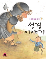 초등학생을 위한 성경 이야기