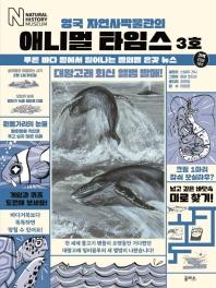 영국 자연사박물관의 애니멀 타임스 3호