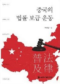 중국의 법률 보급 운동
