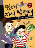 떴다 지식탐험대. 14: 김치 공장 세계를 정복하라