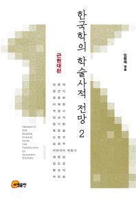 한국학의 학술사적 전망. 2: 근현대편