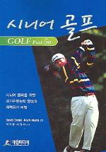 시니어 골프