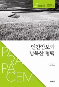 인간안보와 남북한 협력
