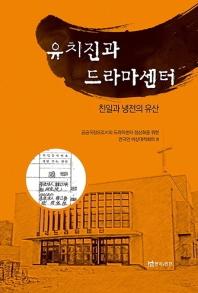 유치진과 드라마센터