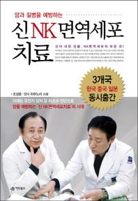 암과 질병을 예방하는 신 NK 면역세포치료