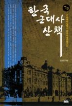 한국 근대사 산책. 7