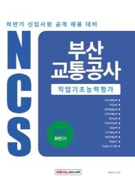 NCS 부산교통공사 직업기초능력평가(2019 하반기)