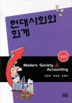 현대사회와 회계