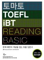 토마토 TOEFL IBT READING BASIC