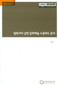 탈북자의 남한 문화예술 수용태도 분석