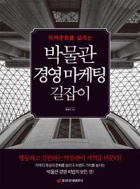 지역문화를 살리는 박물관 경영 마케팅 길잡이