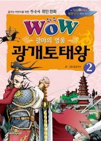 와우(Wow) 광야의 영웅 광개토태왕. 2