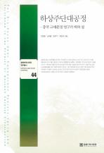 하상주단대공정: 중국 고대문명 연구의 허와 실
