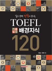 알고 보면 정답이 보이는 TOEFL 기출필수 배경지식 120