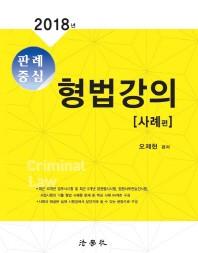 판례중심 형법강의(사례편)(2018)