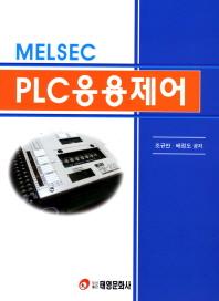 MELSEC PLC응용제어