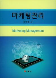 마케팅 관리