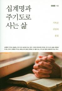 십계명과 주기도로 사는 삶