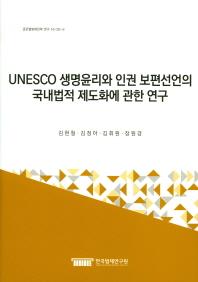 UNESCO 생명윤리와 인권 보편선언의 국내법적 제도화에 관한 연구