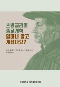 츠빙글리의 종교개혁 얼마나 알고 계셨나요?
