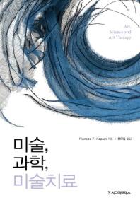 미술 과학 미술치료