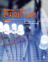 Multisim으로 배우는 전자회로 실험
