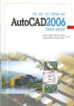 건축 설비 전기 전공자를 위한 AUTO CAD 2006